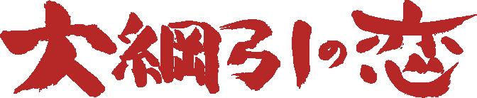 映画『大綱引の恋』公式サイト